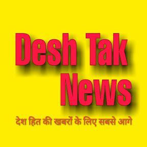 DeshTak News-