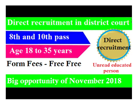 Direct recruitment in district court