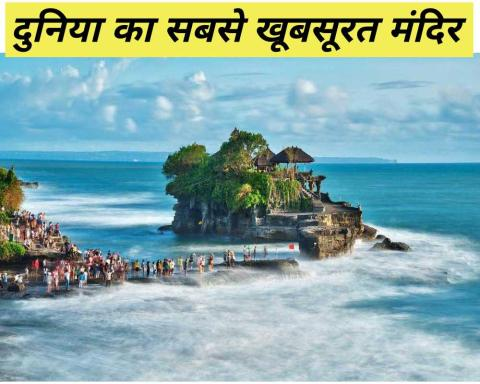 दुनिया का सबसे खूबसूरत हिंदू मंदिर, जिसने भी देखा भक्त बन गया