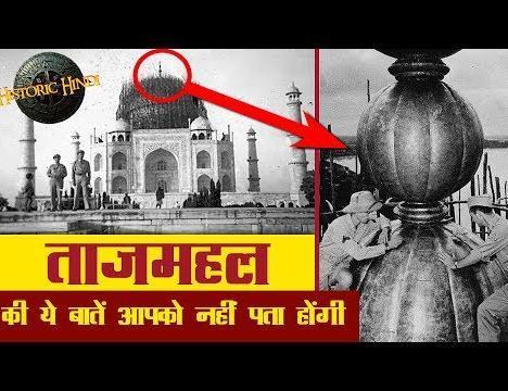 ताज महल के वह पांच अनोखे राज़ जिन्हें जानकर आप हैरान हो जाओगे - शब्द (shabd.in)