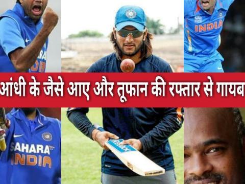 5 भारतीय क्रिकेटर जो आंधी की तरह टीम में आए और तूफान की रफ्तार से चले गए