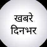 Khabre Dinbhar