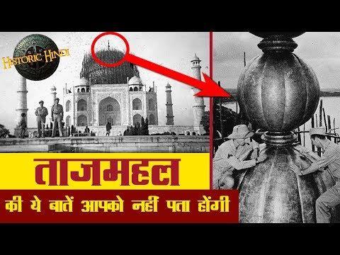 ताज महल के वह पांच अनोखे राज़, जिन्हें जानकर आप हैरान हो जाओगे