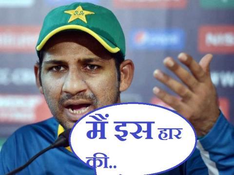 पाकिस्तान के एशिया कप से बाहर होते ही सरफराज अहमद का फूटा गुस्सा, बोल दी ऐसी बड़ी बात