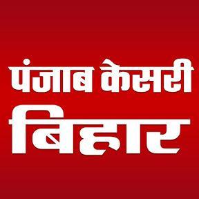 Punjab Kesari Bihar--