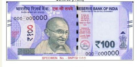 ऐसा होगा 100 रुपये का नया नोट, देखें नोट की नई तस्वीर