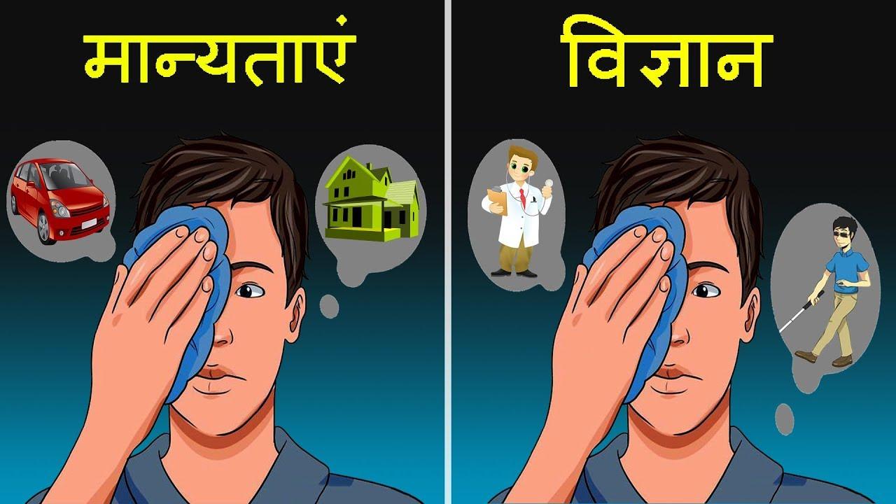 आँख क्यों फडकती है? शुभ या अशुभ नहीं बल्कि यह वजह